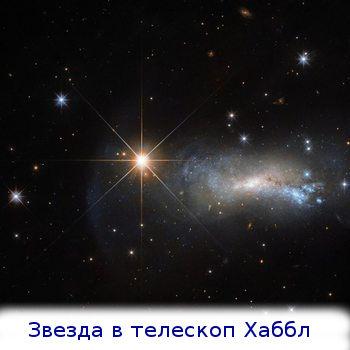 Проект Изначалие, Хаббл и звезды