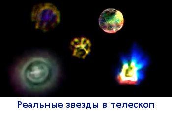 Проект Изначалие, Вселенная, реальные звезды